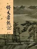倚天屠龍記(1)新修版