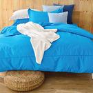 床包/雙人-[素色寢具]-53101-繽紛藍-3件式-內含2個枕套-100%純棉-台灣製-飯店民宿愛用款-(好傢在)