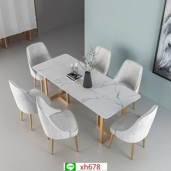 北歐大理石餐桌家用輕奢客廳餐廳長條簡約吃飯桌椅組合民宿休閑桌【頁面價格是訂金價格】