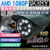 【台灣安防】監視器 AHD 1080P 8顆陣列燈攝影機 防水槍型 攝像頭 DVR 室外 IP67 SONY晶片