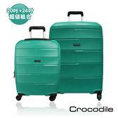 Crocodile 二件組PP行李箱含旅行箱/形李箱-20吋+24吋 香頌綠 0111-6420/24-05