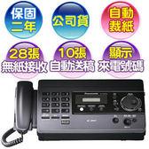 【免運贈2卷感熱紙】Panasonic 感熱紙傳真機 KX-FT516tw (銀) / KX-FT518tw(黑)【自動裁紙】KX-FT518 / KX-FT516