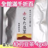 【小福部屋】日本 富士山 紅刀豆茶 4gx8包 小朋友也可喝 飲茶首選 送禮自用【新品上架】