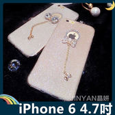 iPhone 6/6s 4.7吋 鑽石閃粉保護套 軟殼 金蔥亮片 蝴蝶結吊飾 時尚全包款 矽膠套 手機套 手機殼