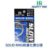漁拓釣具 HR SLOW JIGGING輕量化實心環 #4 #5 #6 (路亞環)