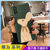 卡通小白兔華為P30 P20 pro Mate20X Mate20 pro 手機殼可愛兔子綠色手機套保護殼保護套磨砂軟殼