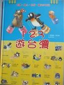 【書寶二手書T5/少年童書_XDN】123遊台灣:節慶民俗風土童玩小百科_吳亞、劉嘉璐