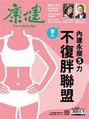 康健雜誌 6月號/2019 第247期:加入不復胖聯盟 內建永瘦5力