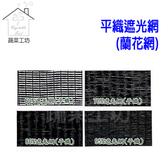 95%平織遮光網(蘭花網)-4尺*50米