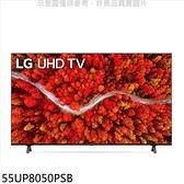 《結帳打9折》LG樂金【55UP8050PSB】55吋直下式4K電視(含標準安裝)送王品牛排餐券2張