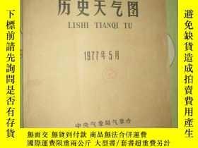 二手書博民逛書店歷史天氣圖(1977年5月)罕見4開本Y5460 中央氣象局氣象