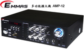 【中彰投電器】EMMAS多功能影音擴大機,AMP-12【全館刷卡分期+免運費】支援USB播放~