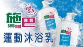 全新 德國施巴Sebamed pH5.5 【運動沐浴乳(清新花香)1000ml 超值團購組2入】  總代理公司貨