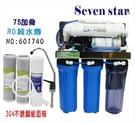 淨水器RO純水機白鐵架.製冰機咖啡濾水器...
