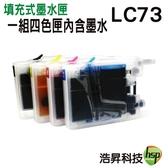 【短版滿匣 四色一組】Brother LC73 連續供墨 適用於MFC 6710/6910DW