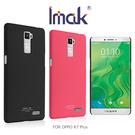 IMAK OPPO R7 Plus 牛仔超薄保護殼 背蓋 硬殼 磨砂殼 PC殼 手機殼 艾美克