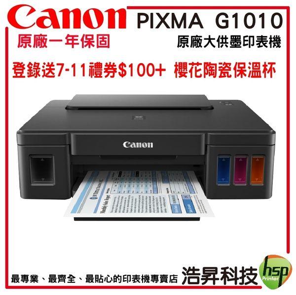 Canon PIXMA G1010 原廠大供墨印表機 原廠保固