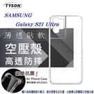 【愛瘋潮】三星 Samsung Galaxy S21 ultra 高透空壓殼 防摔殼 氣墊殼 軟殼 手機殼 透明殼 防撞殼