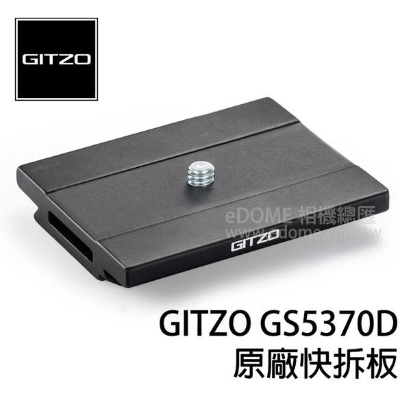 GITZO GS 5370D D型標準快拆板 (3期0利率 免運 文祥貿易公司貨) 適用 ARCA SWISS 雲台