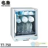 *元元家電館*名象 75公升三層紫外線烘碗機 TT-750