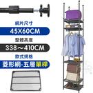 【居家cheaper】45X60X338~410CM微系統頂天立地菱形網五層單桿吊衣架 (系統架/置物架/層架/鐵架/隔間)