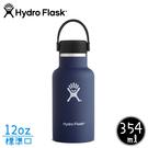 【Hydro Flask 美國 Hydration 真空保冷/熱兩用鋼瓶 12oz《鈷藍色》】HFS12SX/保溫杯/隨身杯