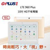 【附原廠皮套+保貼】G-Plus LTE 960 Plus 10吋 2G/16G 雙卡雙待 5000mAh電量 800萬畫素 安卓8.1 平板