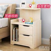 床頭櫃簡約現代臥室簡易床邊櫃歐式仿實木收納儲物小櫃子 最後一天85折