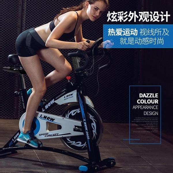 動感單車家用藍堡運動健身自行車多功能室內腳踏車健身房器材 aj15840【花貓女王】
