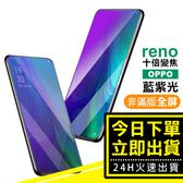 OPPO reno 十倍變焦 藍紫光 9H鋼化玻璃膜 手機 螢幕 保護貼 高清薄透 完美服貼