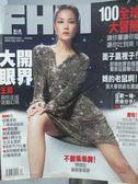 【書寶二手書T7/雜誌期刊_XAW】FHM男人幫_2000/12_大開眼界-王菲