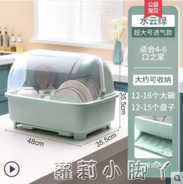 廚房瀝水碗柜帶蓋放碗箱碗碟收納架家用小型碗筷收納盒碗盤置物架 NMS蘿莉新品