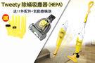 【力】Tweety 直立/手持吸塵器 (全配11件套件組+氣動塵螨頭)