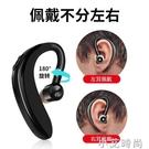 無線耳機單耳掛耳式男女通用開車專用可接聽電話華為OPPO蘋果安卓超長待機 小艾新品