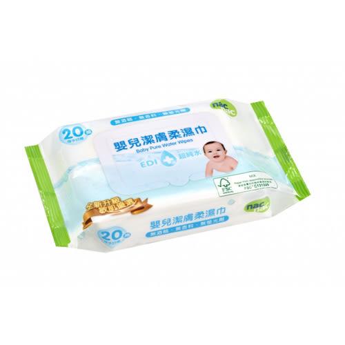 【奇買親子購物網】Nac Nac EDI超純水嬰兒潔膚柔濕巾/20抽(1入)