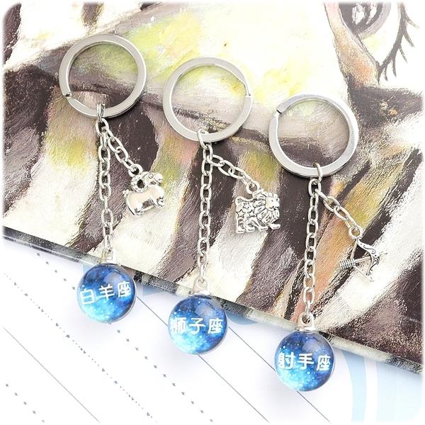 鑰匙圈 吊飾 十二星座 愫系列圓球 - 火象星座 i917ღ