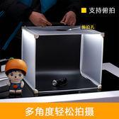 LED小型攝影棚 補光套裝迷妳拍攝拍照燈箱柔光箱簡易攝影道具-奇幻樂園