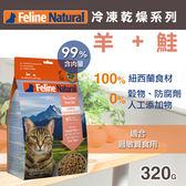【毛麻吉寵物舖】紐西蘭 K9 Natural 貓糧生食餐-冷凍乾燥-羊+鮭(320g) 貓主食/無穀