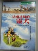 【書寶二手書T1/兒童文學_HDT】法蘭達斯的靈犬_薇達, 齊霞飛