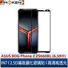 【默肯國際】IN7 ASUS ROG Phone 2 ZS660KL (6.59吋) 高清 高透光2.5D滿版9H鋼化玻璃保護貼 疏油疏水 鋼化膜