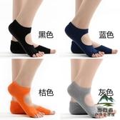 瑜伽襪運動防滑女普拉提健身軟底防滑半趾五指襪舞蹈襪【步行者戶外生活館】