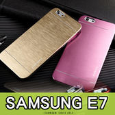 E68精品館 SAMSUNG 三星 E7 E7000 金屬 拉絲 硬殼 背蓋 保護殼 手機殼 PC 手機套 保護套
