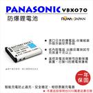 ROWA 樂華 FOR Panasonic 國際牌 VW-VBX070/D-LI88/DB-L80 VBX070 電池 原廠充電器可用 保固一年 DC15 WA10