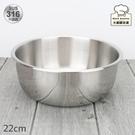 御鼎316不鏽鋼調理碗22cm內鍋露營湯鍋湯碗打蛋碗-大廚師百貨