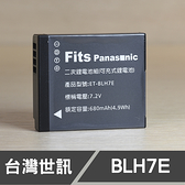 BLH7E BLH-7E 台灣世訊 日製電芯 副廠鋰電池 GM5 GF8 LX10 P牌 國祭 (一年保固)