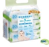 Nac Nac嬰兒潔膚柔濕巾EDI超純水80抽3包入+多次貼濕巾蓋【德芳保健藥妝】