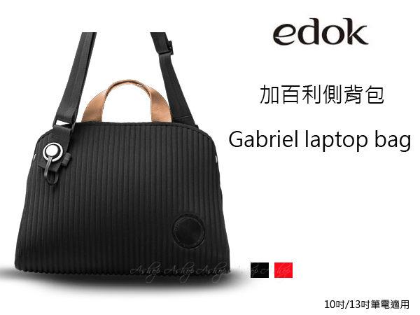 【A Shop】 edok Gabriel laptop bag 加百利10吋/13吋電腦包/側背包 共2色 For MacBook Pro Retina13/iPadAir