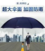 天堂傘超大男女雙人晴雨傘學生三折疊加大兩用YYP  傑克型男館