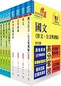 免運【鼎文公職】 6A79-地方四等、普考(電信工程)套書(贈題庫網帳號、雲端課程)