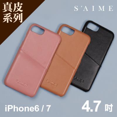 4.7吋機套-真皮iPHONE6/7/8 質感手機殼 皮套 禮物 APPLE 蘋果【SAC28-A023A】S'AIME東京企劃